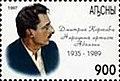 Stamp of Abkhazia - 1997 - Colnect 1000142 - D Kortava.jpeg