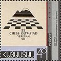 Stamp of Armenia - 1996 - Colnect 196142 - Emblem of chess Olympiad.jpeg