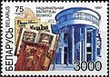 Stamp of Belarus - 1997 - Colnect 278764 - Books Building of national library of Belarus.jpeg