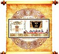 Stamp of India - 2020 - Colnect 938496 - Constitution of India.jpeg