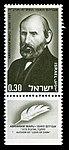 Stamp of Israel - Abraham Mapu.jpg