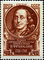 Stamp of USSR 1950.jpg