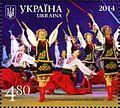 Stamps of Ukraine, 2014-15.jpg