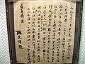 Sun Yat-sen to Cai Yuanpei.jpg