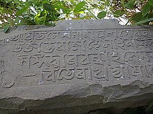 Dimasa people - Architectural stones inscription of Dimasa King Naranarayan Hasnusa at Maibang