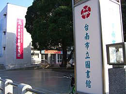 Tainan Municipal Library Entrance 03.JPG