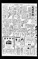 Tairiku Nippo (26663503404).jpg