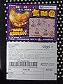 Taiwan Lottery Jin-ji-mu 20140121.jpg