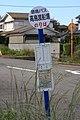 Takashimatosenba Bus Stop-2011.jpg
