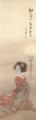 TakehisaYumeji-1928-Shisetsu the Secret Medicine.png