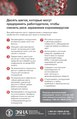 Ten Steps All Workplaces Can Take to Reduce Risk of Exposure to Coronavirus (Russian).pdf