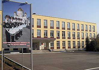Moscow Military Music College - The entrance to the building