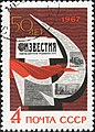 The Soviet Union 1967 CPA 3471 stamp (Newspaper 'Izvestia', Forming Hammer and Sickle, Red Flag) cancelled.jpg