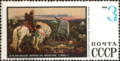 The Soviet Union 1968 CPA 3705 stamp ('A Knight at the Crossroads' (1882) by Viktor Vasnetsov (1848-1926)).png