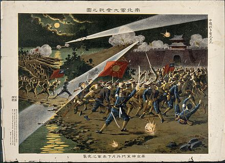 The Revolutionary Army attacking Nanjing in 1911 The revolutionary army attacks Nanking and crosses a stream Wellcome V0047152.jpg