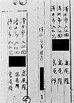 The suspect's handwriting, Shimizu Post office case.jpg