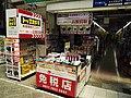 TopCamera-Osu-Nagoya.jpg