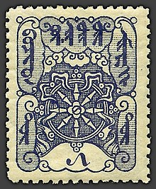 postage stamps and postal history of tannu tuva wikipedia