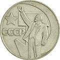 USSR-1967-1ruble-CuNi-SovietPower50-b.jpg