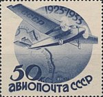 USSR 1934-02 issue depicting 10 years of civil aircraft and airmail 465.jpg