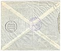 USSR 1954-03-18 airmail cover back.jpg