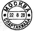 USSR cancel Moscow Spartakiada1928.jpg