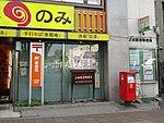 Ueda Ekimae Post Office.jpg