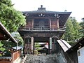 Unryu-ji (Takayama, Gifu).JPG