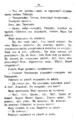 V.M. Doroshevich-Collection of Works. Volume VIII. Stage-94.png