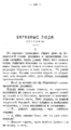 V.V. Brusyanin - Neither alive nor dead. Book 2-158.png