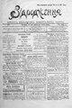 Vidrodzhennia 1918 140.pdf