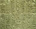 Vizier Ankhamahor's tomb reliefs d2.jpg