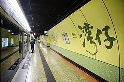 Wan Chai Station 2014 05 part1.JPG
