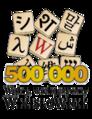Wiktionary PL 500 000 transparent.png