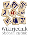 Wiktionary logo bs-w-2x.png