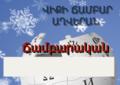 Winter Wikicamp Armenia 2014 badge.png