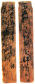 Wooden tablets of Asukaike.png