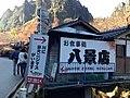 Yabakeimachi Oaza Shinyaba, Nakatsu, Oita Prefecture 871-0422, Japan - panoramio (13).jpg
