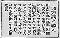 Yamanashi daily newspaper pages. Caution arouse. Schistosomiasis japonica.A.JPG