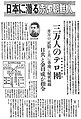 Yomiuri Shimbun newspaper clipping (30 March 1952 issue).jpg