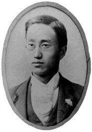 Yun Chi-ho - Yun Chi-ho as a student at Emory University (1892).