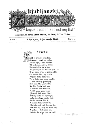 Ljubljanski zvon - The first issue of the magazine Ljubljanski zvon, 1881, with a poem by Simon Gregorčič.