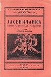 Јасеничанка- живот и рад женскиња у Крагујевачкој Јасеници, 1930- 2014-05-11 21-28.jpg