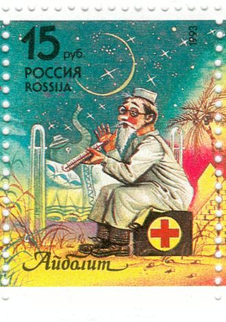 Doctor Aybolit - Doctor Aybolit on a 1993 Russian post stamp