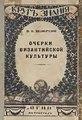 Безобразов П.В. Очерки Византийской культуры. (1919).djvu