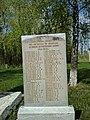 Братська могила радянських воїнів, Паніванівка 3.jpg