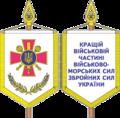Вимпель кращій частині ВМС ЗСУ.png