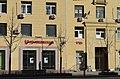 Владбизнесбанк в Москве на улице Земляной Вал (22.03.2020).jpg