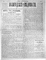 Вологодские губернские ведомости, 1874, №01-44.pdf