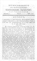 Вологодские епархиальные ведомости. 1897. №15, прибавления.pdf